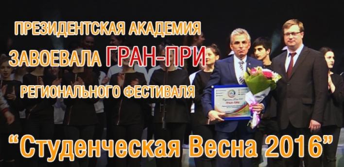Поволжский институт управления получил ГРАН-ПРИ!