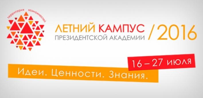 Открыта регистрация на Летний кампус Президентской академии